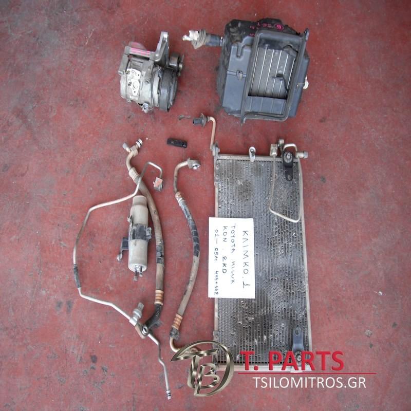 Κλιματιστικό κομπλέ Toyota-Hilux-(2001-2005) KDN Diesel
