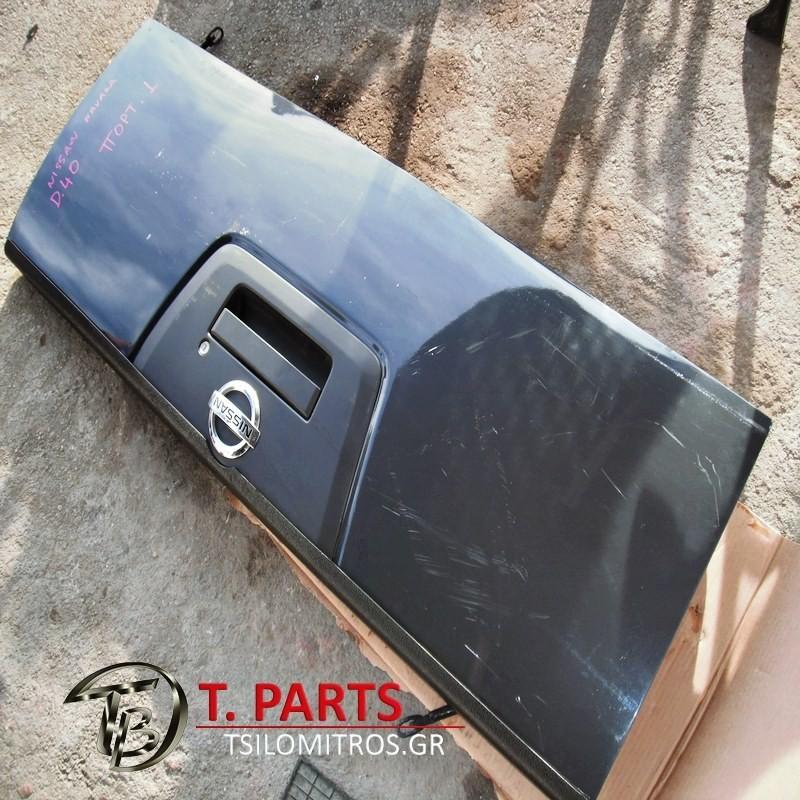 Πόρτα καρότσας Nissan-Navara-D40-(2005-2010)  Ανθρακί