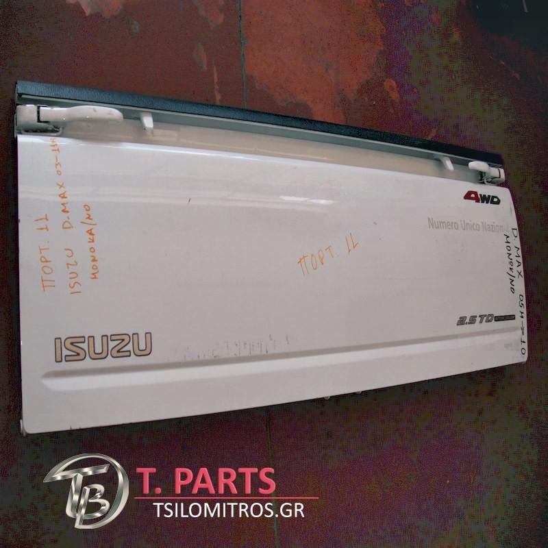 Πόρτα καρότσας Isuzu-D-Max-(2002-2007) 8Dh  Λευκό