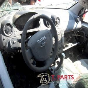 Θόλοι Ford-Fiesta-(2002-2005) Mk5A Μπροστά Αριστερά Ασημί