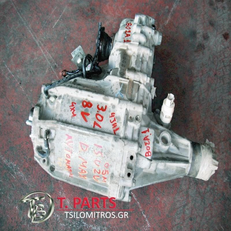 Βοηθητικό σασμάν Isuzu-D-Max-(2002-2007) 8Dh