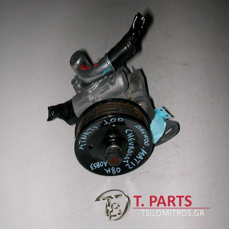 Αντλίες Υδραυλικού Τιμονιού Chevrolet-Matiz-(2005-2010)
