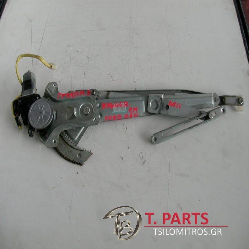 Γρύλλοι-Μηχανισμοί Παραθύρων Ford-Ranger-Mazda Bt-50-(2006-2011) Μπροστά Δεξιά