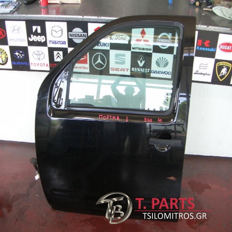 Πόρτες  Nissan-Navara-D40-(2005-2010) Μπροστά Αριστερά Μαύρο