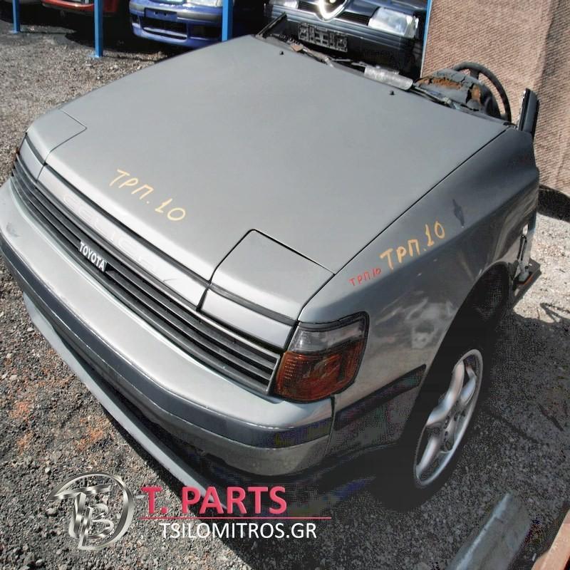 Τροπέτα Μπροστά Toyota-Celica-(1983-1985) A60