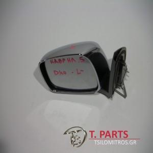 Καθρέπτες ηλεκτρικοί Nissan-Navara-D40-(2005-2010) Δεξιά Νίκελ