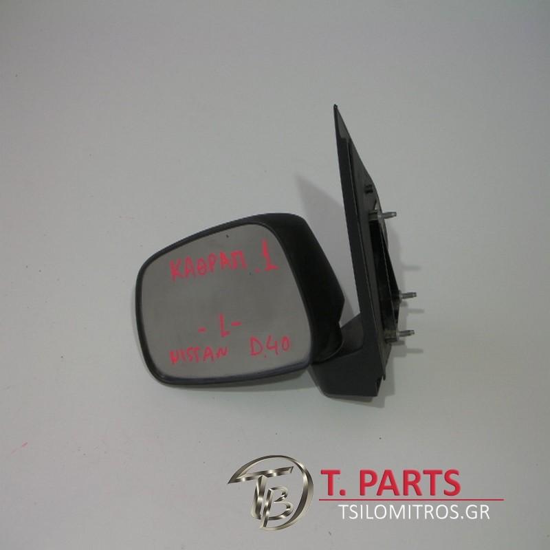 Καθρέπτες απλοί Nissan-Navara-D40-(2005-2010) Αριστερά Μαύρο
