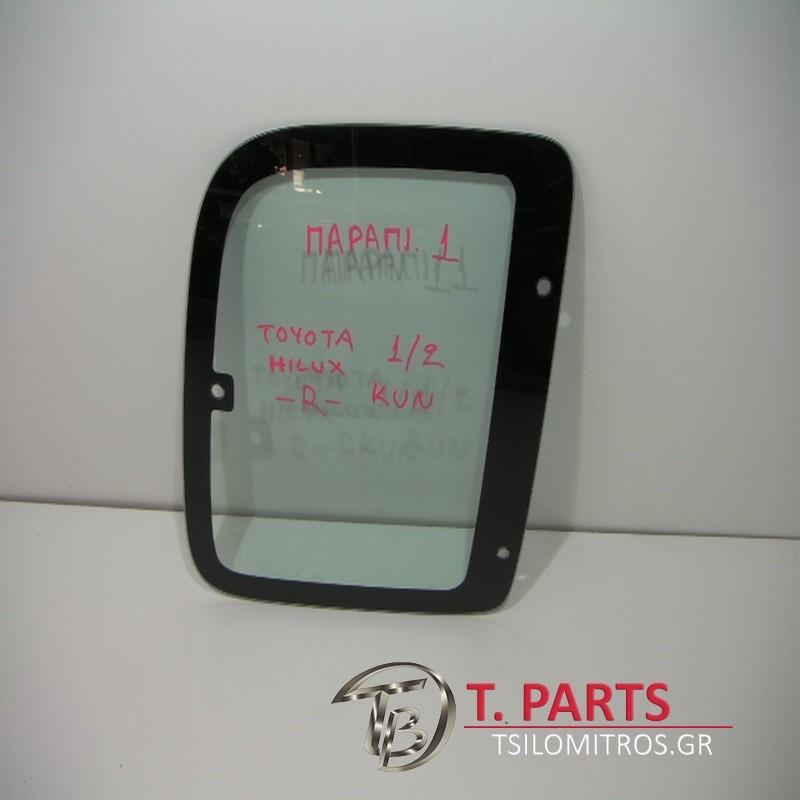 Φινιστρίνια Toyota-Hilux-(2001-2005) KDN Diesel Πίσω Δεξιά