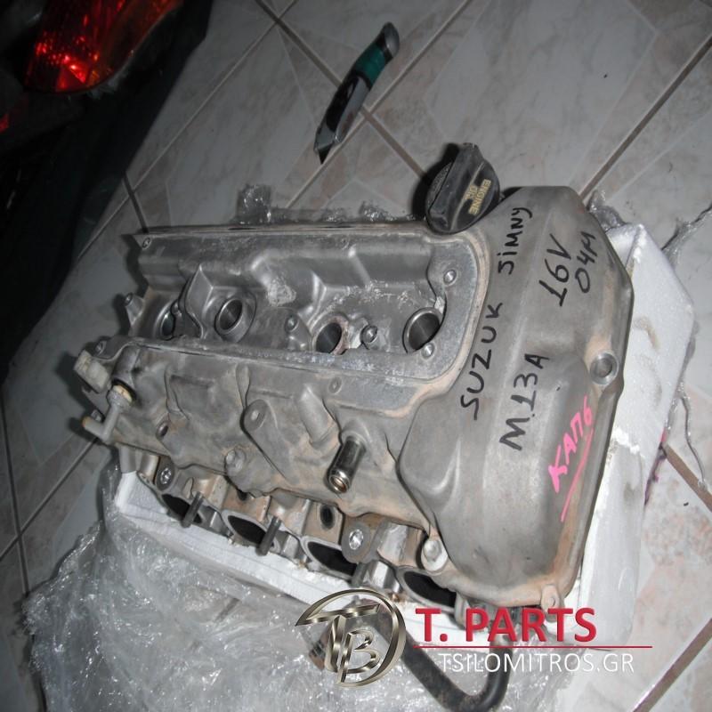 Καπάκια Μηχανής (Κεφαλάρια) Suzuki-Jimny-(1998-2005) Sn