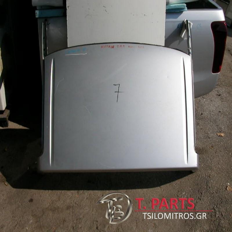 Ουρανός Nissan-D22-(2002-2007)  Ασημί
