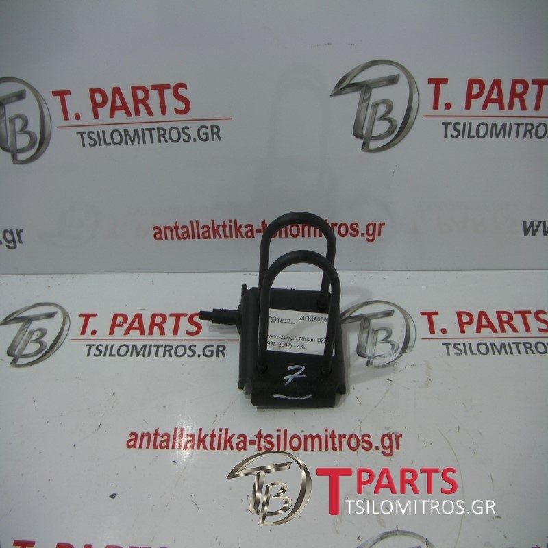 Ζιγκιά-Ζυγγιά Nissan-D22-(2002-2007)
