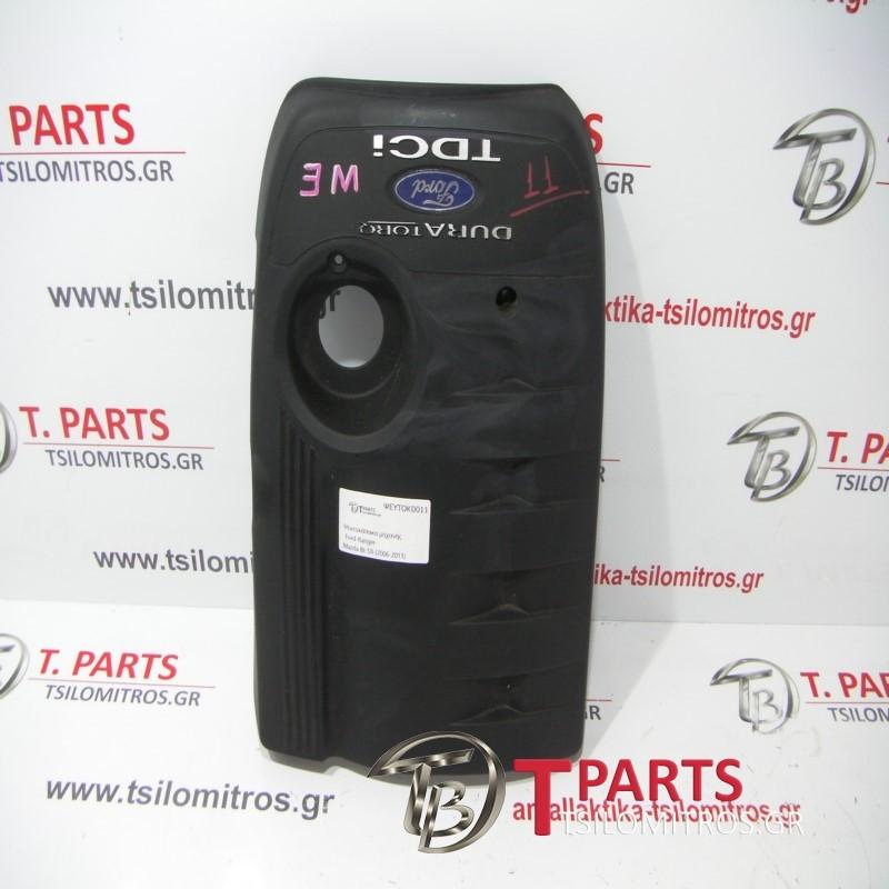 Ψευτοκάπακα μηχανής Ford-Ranger-Mazda Bt-50-(2006-2011)
