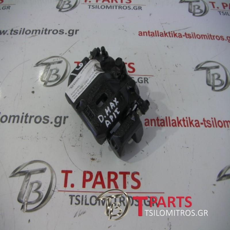 Δαγκάνες Isuzu-D-Max-(2007-2012) 8Dh Μπροστά Αριστερά Μαύρο