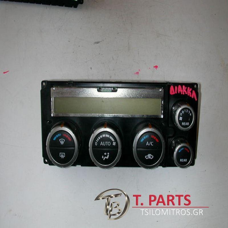 Χειριστήρια κλιματισμού Nissan-Pathfinder-(2005-2011) Μπροστά  27500EB52A