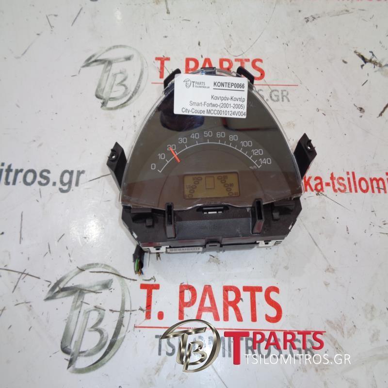 Καντράν-Κοντέρ Smart-Fortwo-(2001-2005) City-Coupe   MCC0010124V004