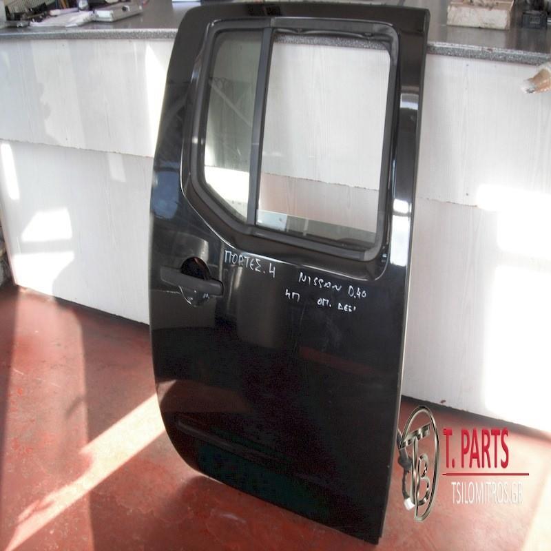 Πόρτες  Nissan-Navara-D40-(2005-2010) Πίσω Δεξιά Μαύρο