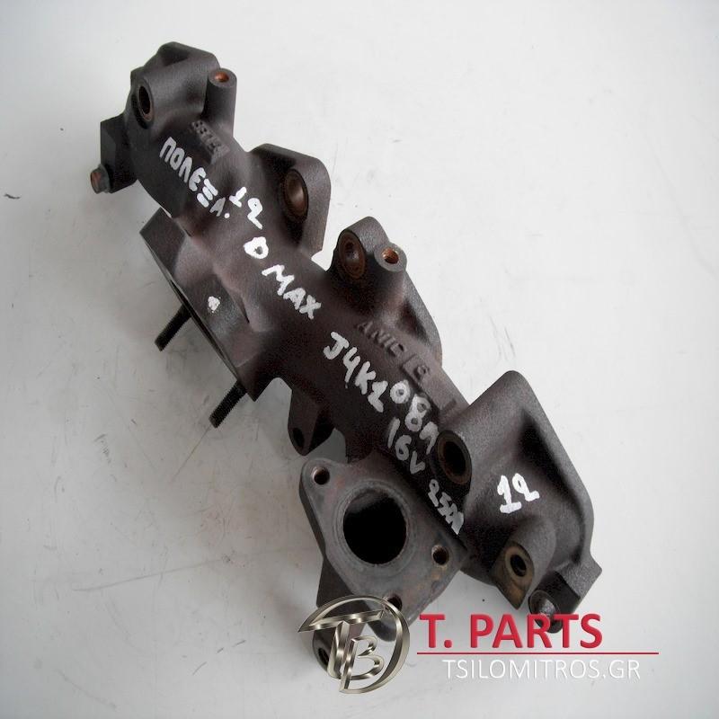 Χταπόδι/Πολλαπλής-Εξαγωγής Isuzu-D-Max-(2007-2012) 8Dh