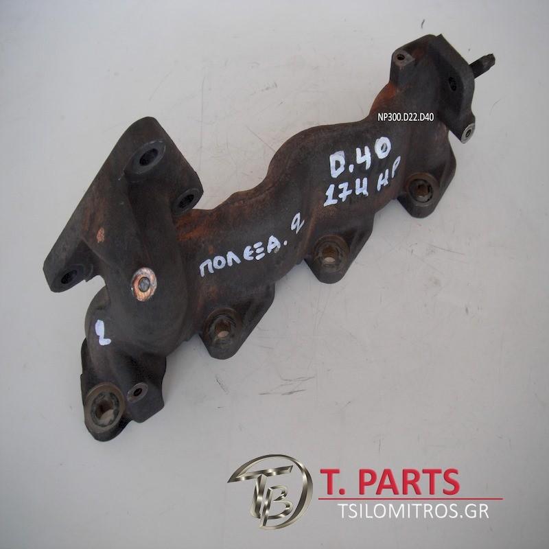Χταπόδι/Πολλαπλής-Εξαγωγής Nissan-Navara-D40-(2005-2010)